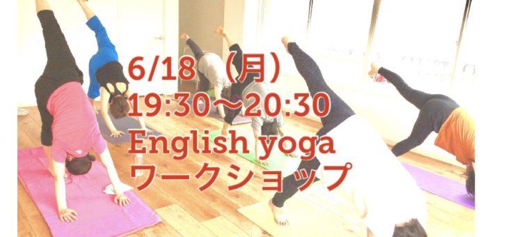 神戸で  英語ヨガ (English yoga)!