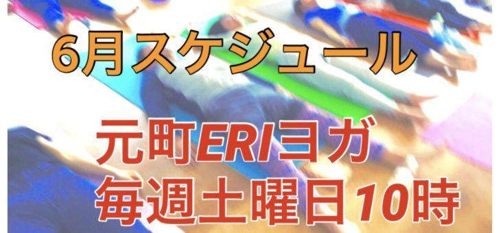 元町ERIヨガ 6月スケジュール