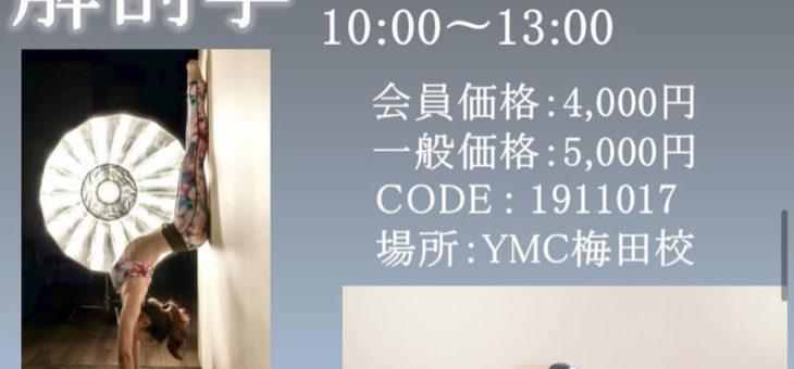 11/14(木)後屈解剖学WS @YMCメディカルスクール梅田校