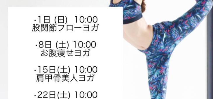 2月スケジュール【元町エリヨガ】