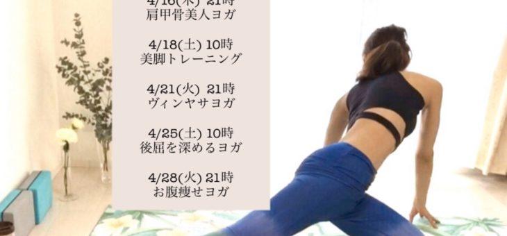 4月 ERI yoga オンラインレッスン