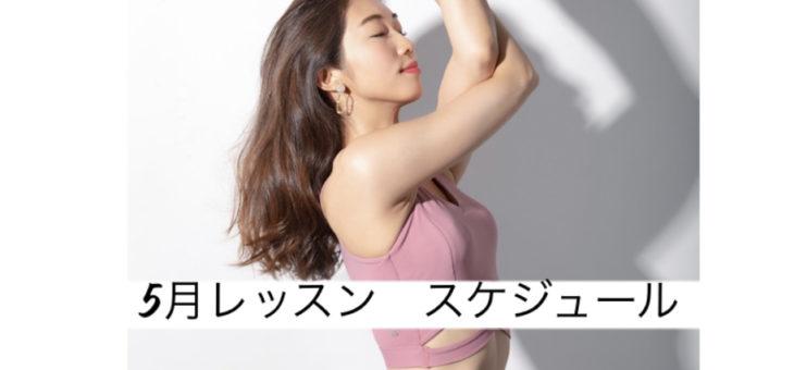 5月 ERI yoga オンラインレッスンスケジュール