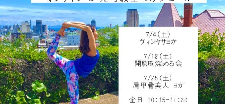 7月スケジュール by元町ERIヨガ