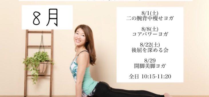 8月スケジュール by 元町エリヨガ