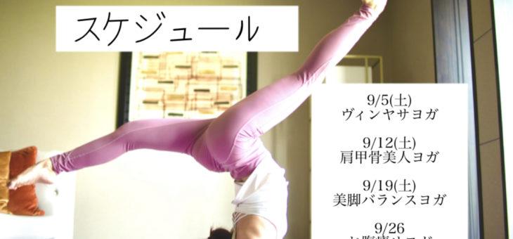 9月スケジュール by 元町エリヨガ